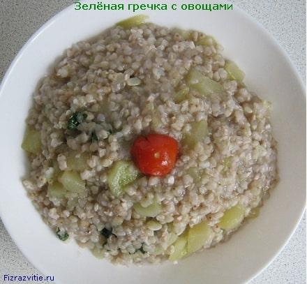 Фото: Зелёная гречка с овощами