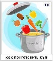 Как варить суп (10 правил) - Похлёбкин В.В.